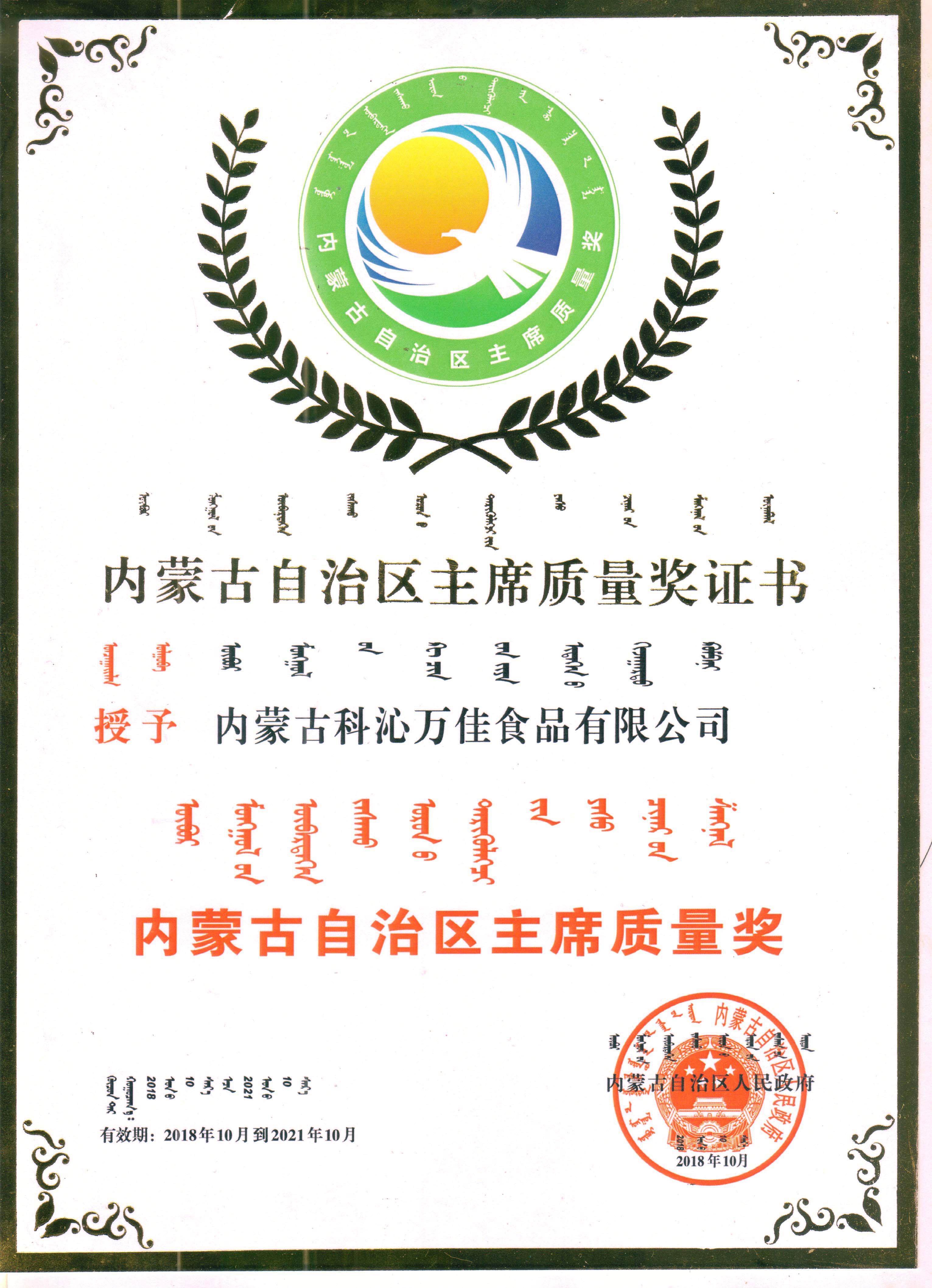 内蒙古自治区主席质量奖