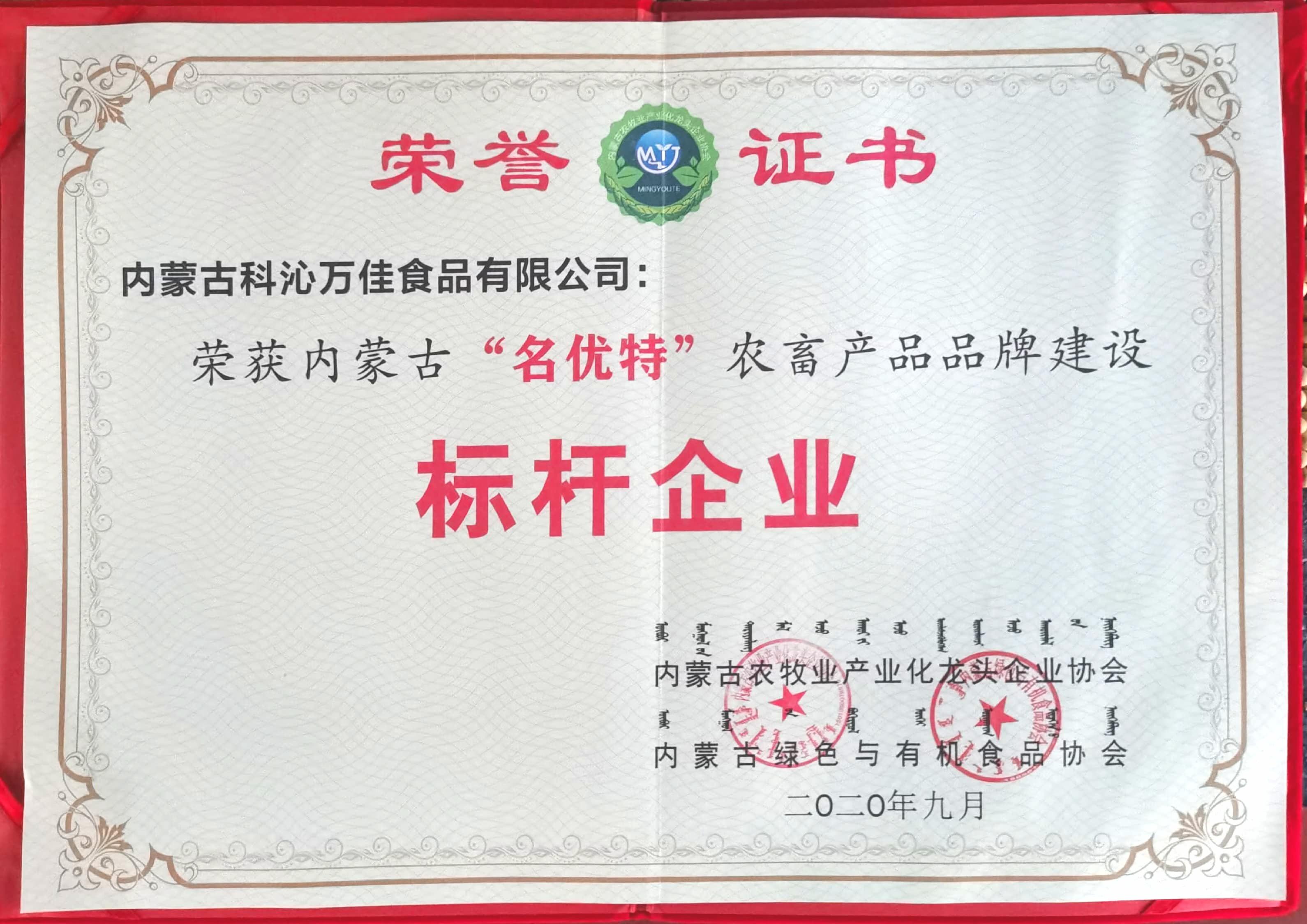 """内蒙古""""名优特""""农畜产品品牌建设标杆企业"""