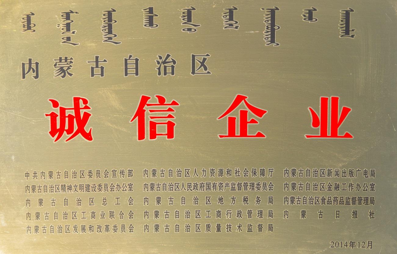 内蒙古自治区诚信企业
