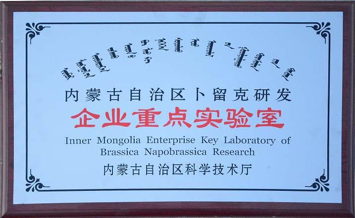 内蒙古自治区卜留克研发重点实验室