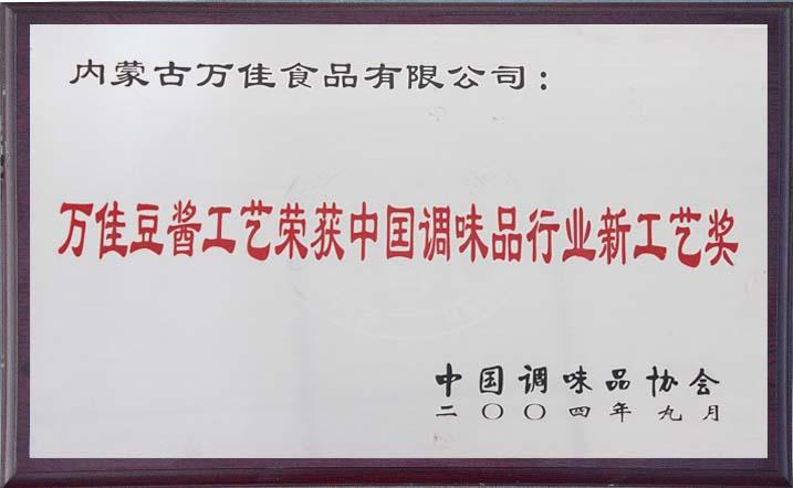 老虎机网站龙8的网址豆酱工艺荣获中国调味品行业新工艺